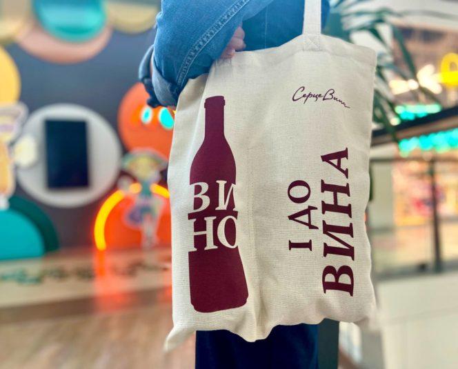 Еко-торба Вино... і до вина